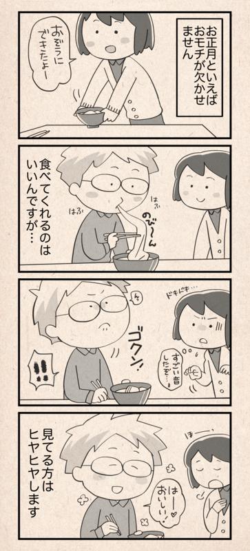 f:id:satouimoko:20150216221157j:plain