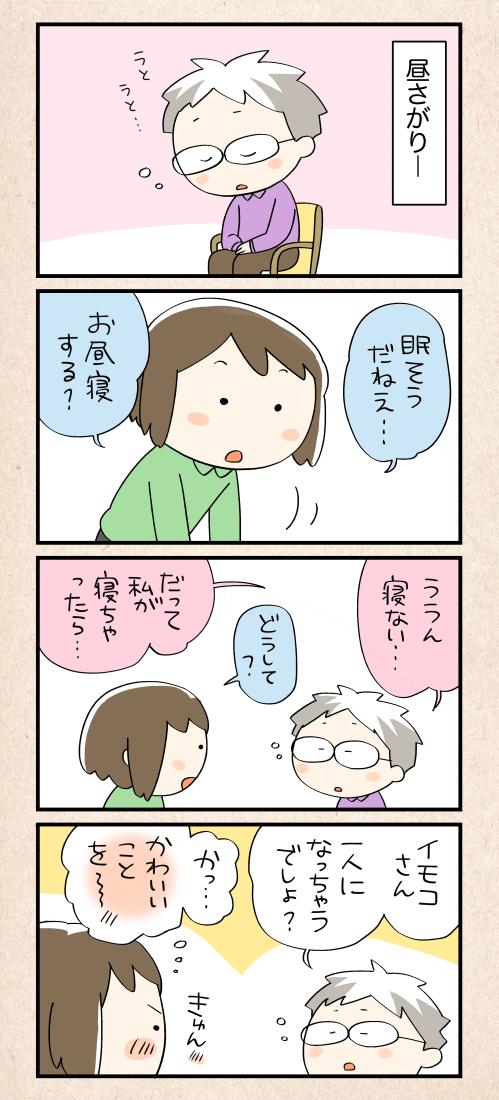 f:id:satouimoko:20150228231928j:plain