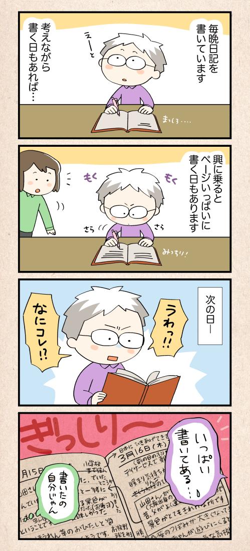 f:id:satouimoko:20150330214546j:plain