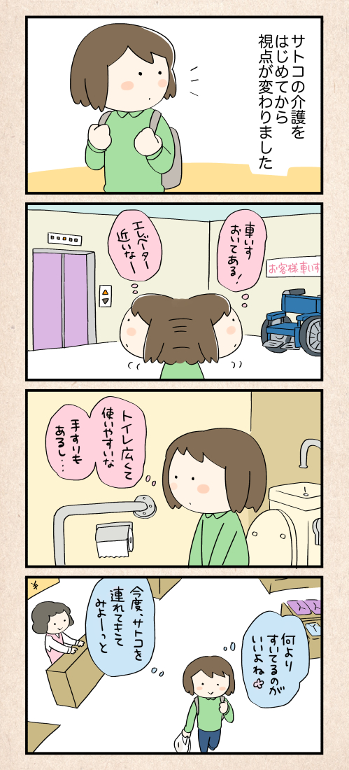 f:id:satouimoko:20150409230944j:plain