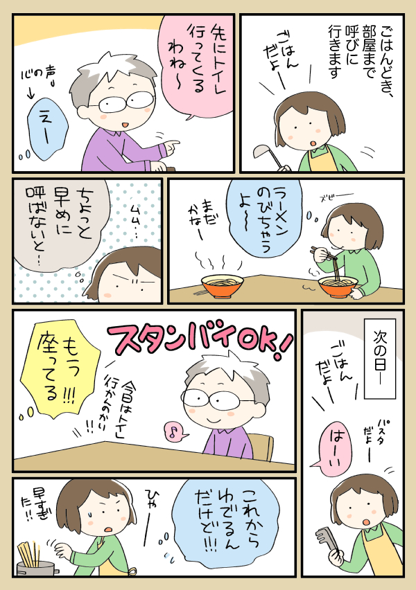 f:id:satouimoko:20150520222543j:plain