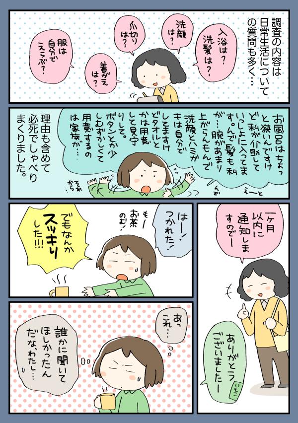 f:id:satouimoko:20150528005632j:plain