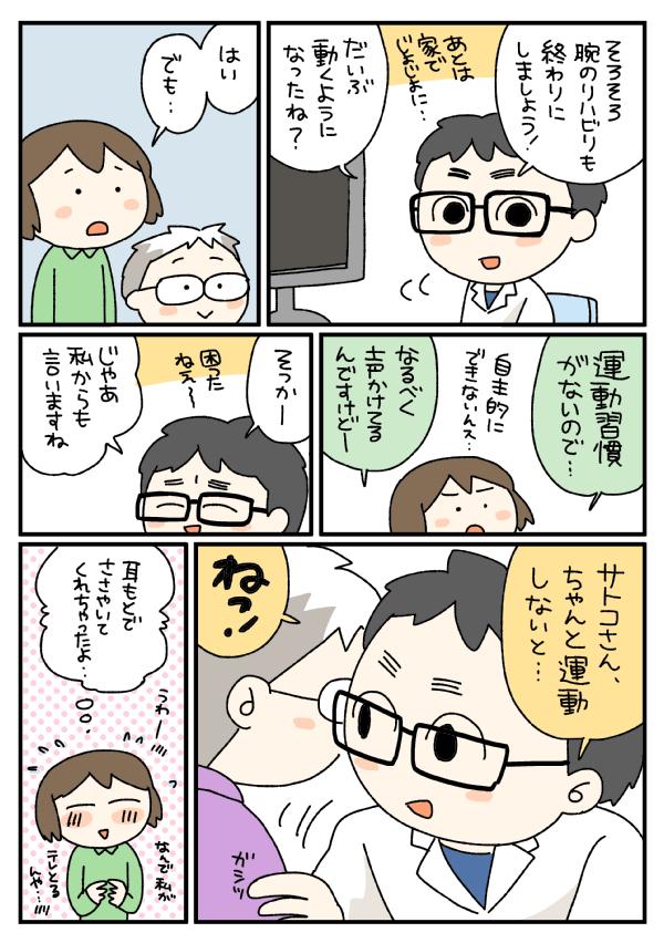 f:id:satouimoko:20151110232703j:plain