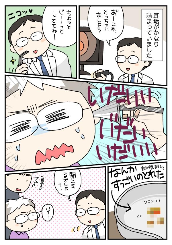 f:id:satouimoko:20160204224407j:plain