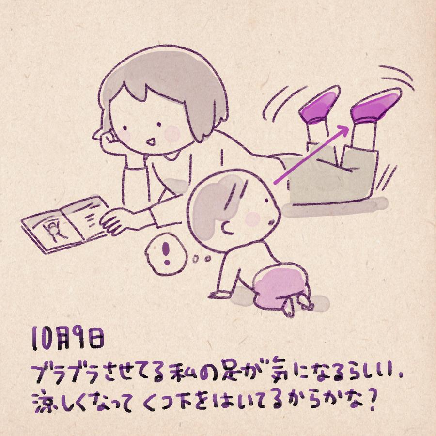 f:id:satouimoko:20161012220137j:plain