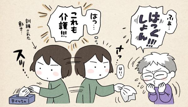 f:id:satouimoko:20181120161814j:plain