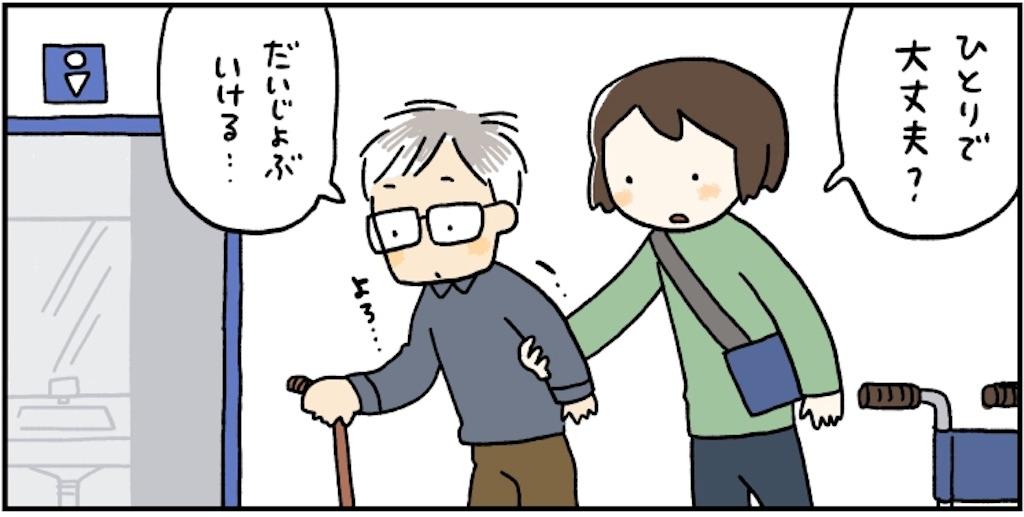 f:id:satouimoko:20190515004531j:image