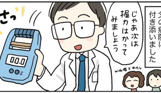 新しい病院と父の握力