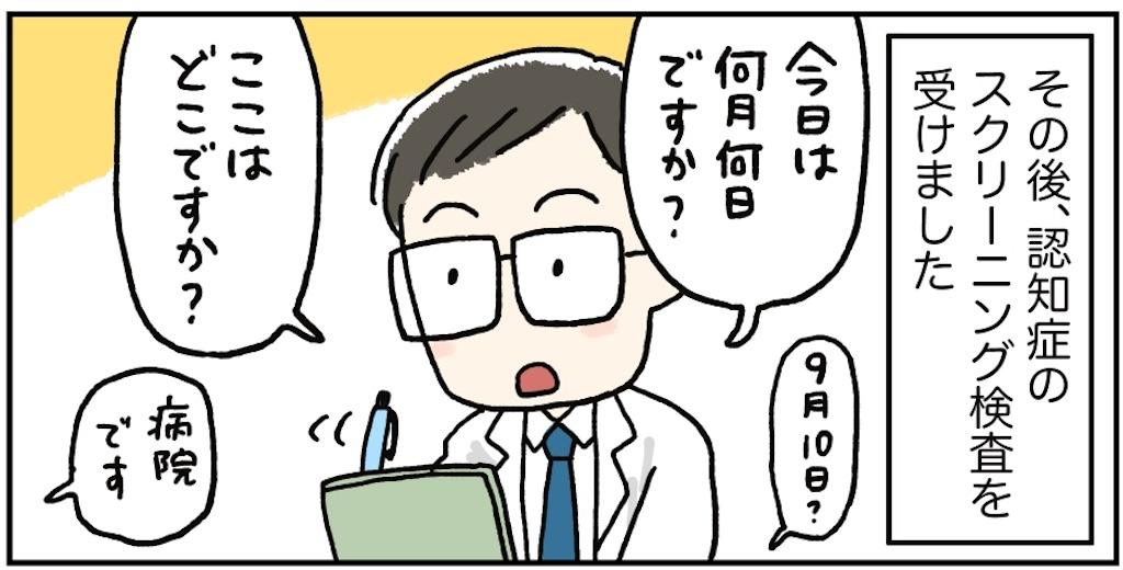 f:id:satouimoko:20190925225946j:image
