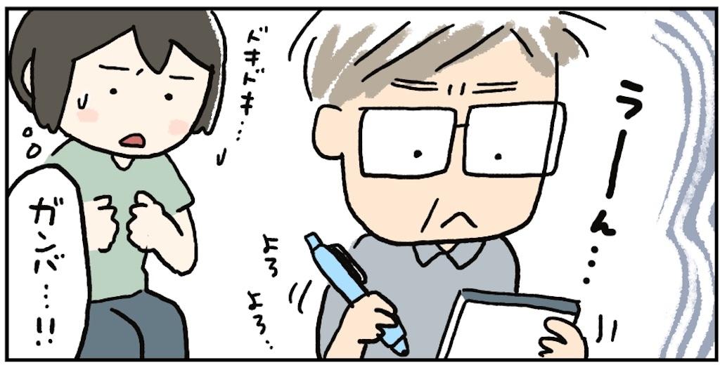 f:id:satouimoko:20190925230007j:image