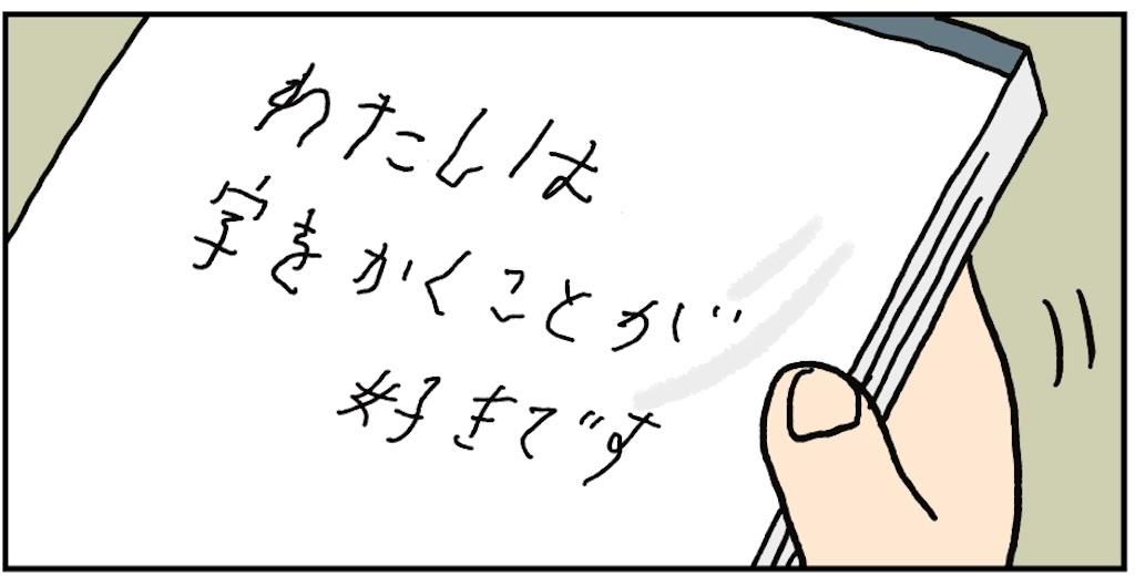 f:id:satouimoko:20190925230013j:image