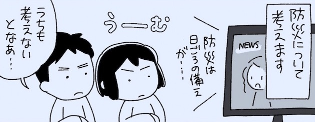ダブルケア防災アイキャッチ