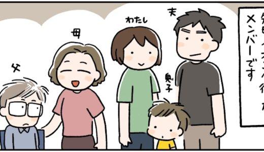 【ダブルケア】親・子・孫、外出時のフォーメーションは?